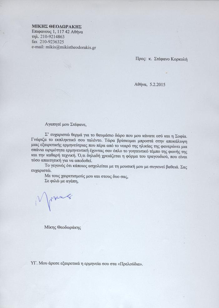 Δεύτερη επιστολή του Μίκη Θεοδωράκη στον Στέφανο Κορκολή