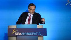 Αντώνης Σαμαράς: Θα δώσουμε μάχη για την Ευρωζώνη