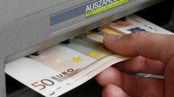ΕΚΤ: Σε χαμηλό 11 ετών οι τραπεζικές καταθέσεις στην Ελλάδα τον Μάιο