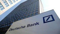 deutsche-bank-kamia-paratasi-programmatos-oute-se-ela