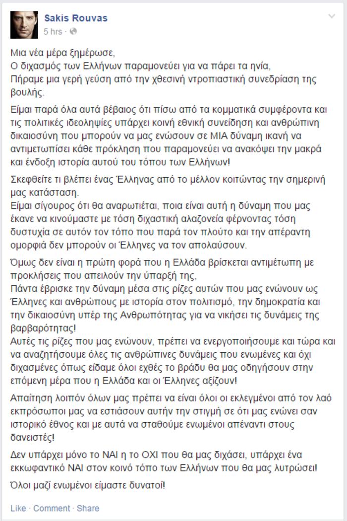 Ο Ρουβάς γράφει για το δημοψήφισμα και τον διχασμό που παραμονεύει