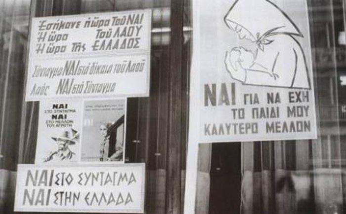 Αφίσα από την καμπάνια του δημοψηφίσματος του 1968