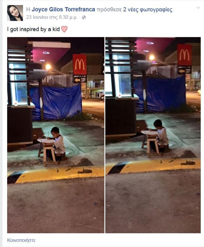 Αστεγο αγόρι που διαβάζει στο πεζοδρόμιο προκαλεί παγκόσμια συγκίνηση - εικόνα 3