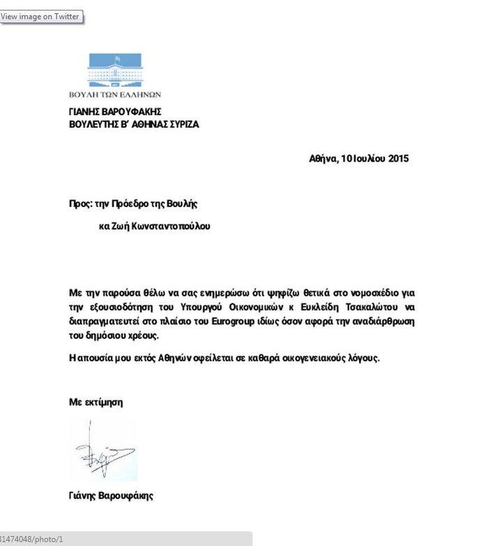 Κοροϊδεύει Βουλή και ΣΥΡΙΖΑ με μαϊμού επιστολική ψήφο ο Βαρουφάκης