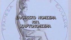 ti-mera-twn-diapragmateusewn-ntokimanter-gia-ti-draxmi