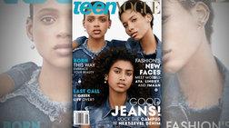 Τρία μαύρα μοντέλα για πρώτη φορά στο εξώφυλλο του Teen Vogue