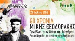 laiki-orxistra-mikis-theodwrakis-genethlia-ston-kipo-tou-megarou