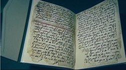 Εντοπίστηκε απόσπασμα από Κοράνι ηλικίας 1.370 ετών