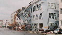 Σαν Φρανσίσκο: Περιμένουν μεγάλο σεισμό ανά πάσα στιγμή