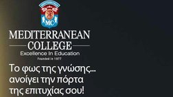 mediterranean-college-spoudase-se-ena-apo-ta-kalutera-panepistimia