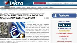 eirwneia-tou-iskra-gia-tin-troika-pou-egine-kouarteto