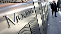 Βόμβα Moody's: Πιθανό το bail in στις ελληνικές τράπεζες