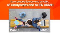 public-45-upotrofies-gia-neous-foitites-se-sunergasia-me-to-iek-akmi