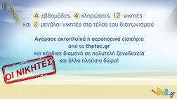 oloi-oi-nikites-tou-megalou-diagwnismou-tou-thetoc-powered-by-viva