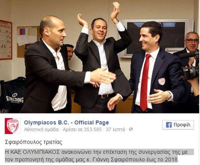 Ο Γιάννης Σφαιρόπουλος στον πάγκο του Ολυμπιακού για 3 ακόμη έτη