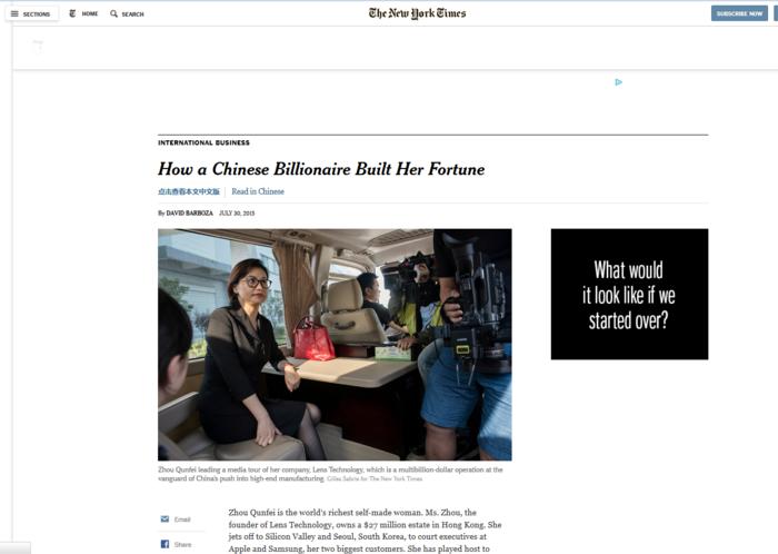 Ζου Κουνφέι: Η φτωχή Κινέζα εργάτρια που έγινε η πλουσιότερη στον κόσμο