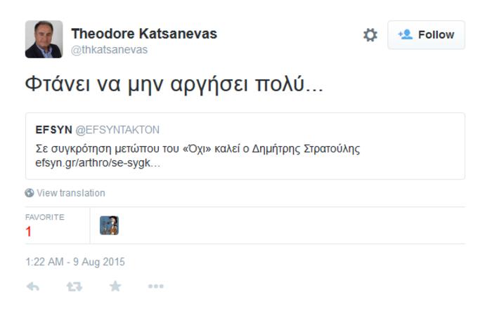 Ο Κατσανέβας αδημονεί για το μεγάλο κόμμα της δραχμής:τι έγραψε στο twitter