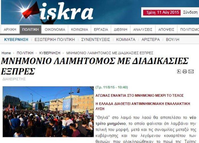 Ιskra: Μνημόνιο-λαιμητόμος με διαδικασίες εξπρές