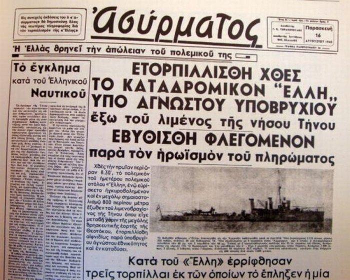 Τορπιλισμός «Έλλης»: 15 Αυγούστου 1940, ώρα 8:25 π.μ.