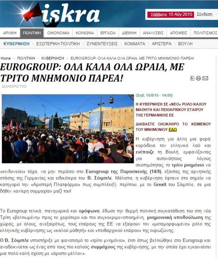 Η Iskra προκαλεί: Μαθητής του Σόιμπλε ο Τσίπρας