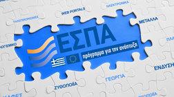 Συναγερμός για να μην χαθούν €1,4 δισ. από το ΕΣΠΑ