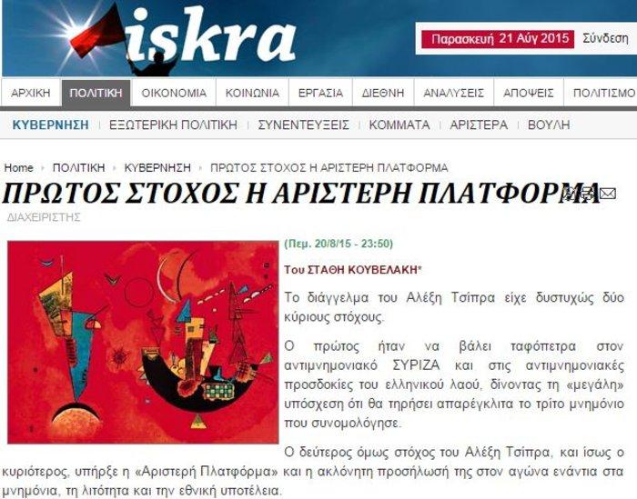 Ιskra:Ο Τσίπρας θέλει να εξαφανίσει την Αριστερή Πλατφόρμα