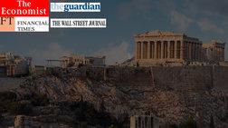 Ξένα ΜΜΕ: Νέα παρτίδα πόκερ από τον Αλέξη Τσίπρα