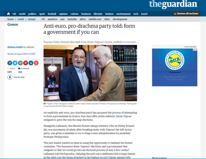 Guardian: Ο Τσίπρας θα χάσει την αυτοδυναμία λόγω Λαφαζάνη