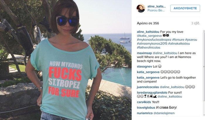 Κόρη Ελληνα κροίσου και διάσημη fashionista στην Ελλάδα για διακοπές - εικόνα 4