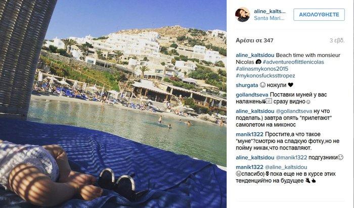 Κόρη Ελληνα κροίσου και διάσημη fashionista στην Ελλάδα για διακοπές - εικόνα 5