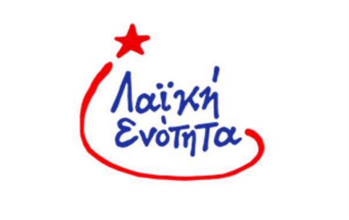 Αυτό είναι το σήμα της «Λαϊκής Ενότητας»