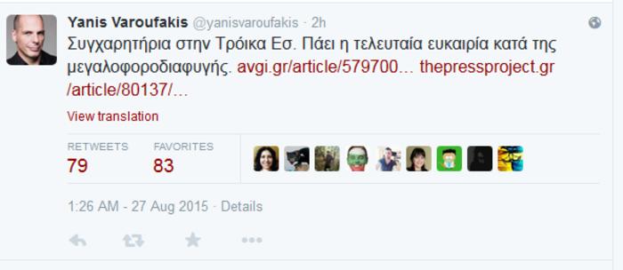 Ο Βαρουφάκης αποκαλεί τον Τσίπρα «Τρόικα εσωτερικού»