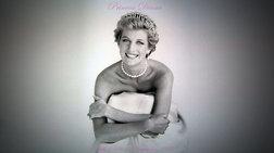 18 χρόνια μετά: Όλα όσα κρατούν ζωντανή την Πριγκίπισσα Νταϊάνα