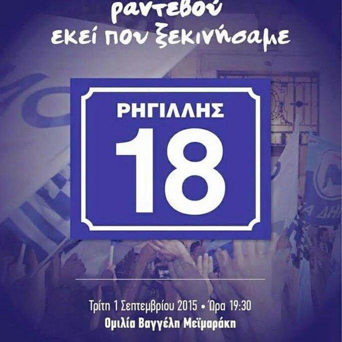Σε Κρήτη & Ρηγίλλης συνεχίζεται η προεκλογική «μάχη»