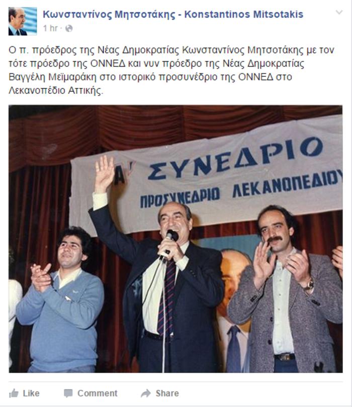 Μια φωτογραφία από τα παλιά: Μητσοτάκης & Μεϊμαράκης στο προσυνέδριο ΟΝΝΕΔ