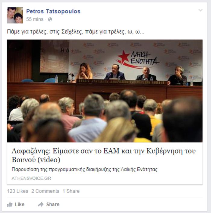 Τατσόπουλος για Λαφαζάνη: Πάμε για τρέλες στις Σεϋχέλλες