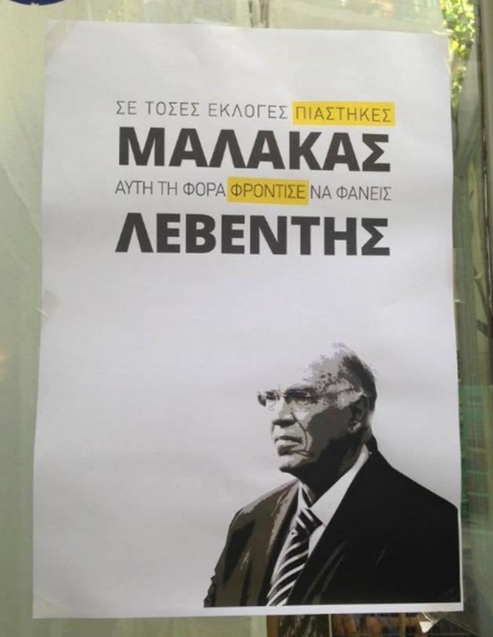 Χαμός στα social media με την αφίσα του Λεβέντη