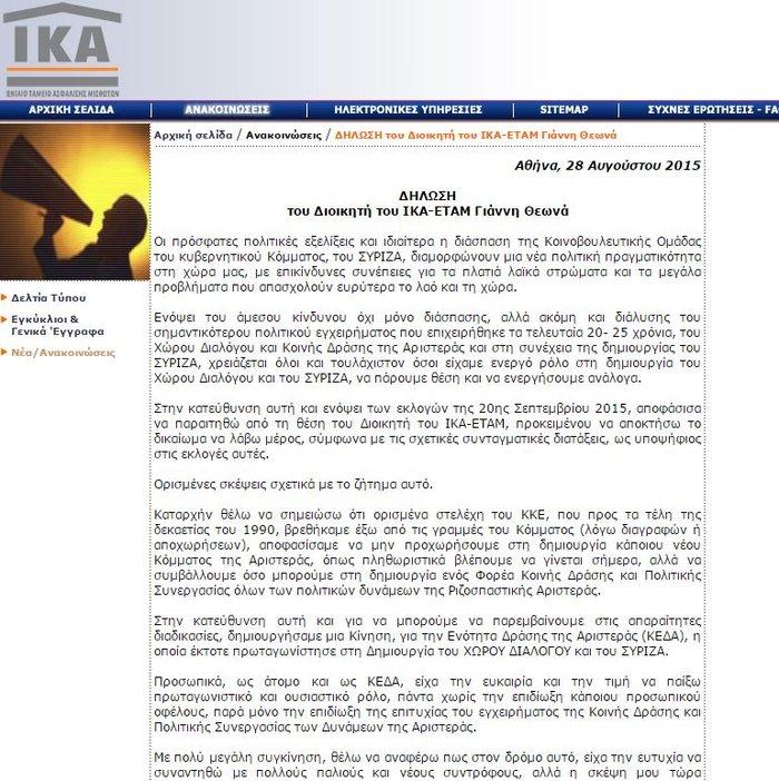 Να τι βλέπει όποιος μπαίνει στην ιστοσελίδα του ΙΚΑ