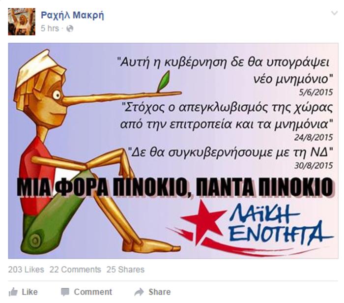 Ραχήλ για ΣΥΡΙΖΑ: Μια φορά Πινόκιο, πάντα Πινόκιο