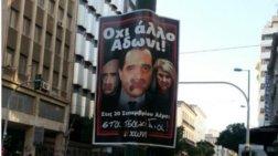 Αδιανόητο! Εκστρατεία εφημερίδας εναντίον Αδωνι και ΝΔ
