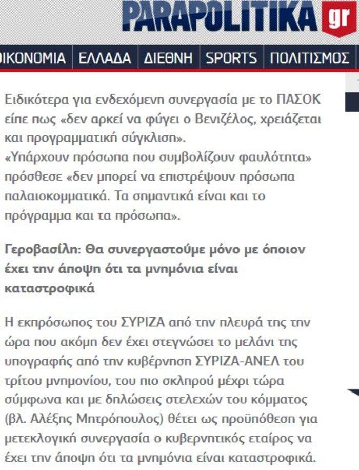 Ο ΣΥΡΙΖΑ «διόρθωσε» τη Γεροβασίλη