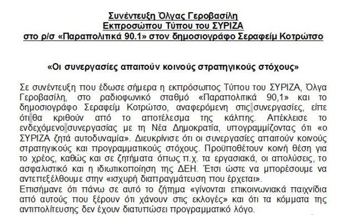 Ο ΣΥΡΙΖΑ «διόρθωσε» τη Γεροβασίλη - εικόνα 2