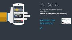 Palo News Digest: H πρώτη mobile εφαρμογή με περιλήψεις όλων των ειδήσεων