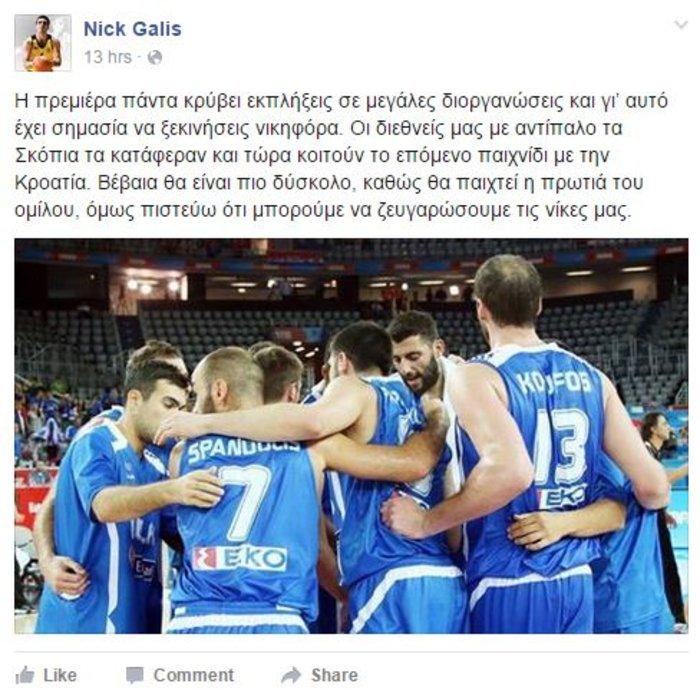 To σχόλιο του Νίκου Γκάλη για τη νίκη της Εθνικής
