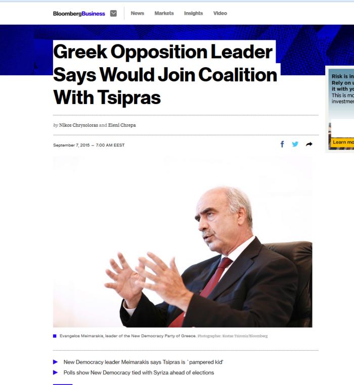 Μεϊμαράκης στο Bloomberg: Ναι στον συνασπισμό με ΣΥΡΙΖΑ