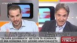thuella-me-sakellaridi--mitsotaki-bouliazate-me-to-limeniko-tis-barkes