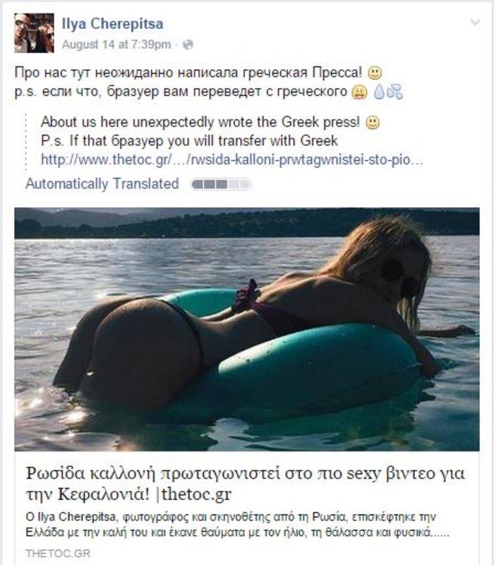 Ρώσος σκηνοθέτης διαφημίζει με σέξι βίντεο το theToc! - εικόνα 2