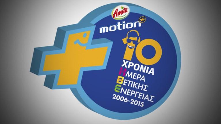 amita-motion-imera-thetikis-energeias-2015