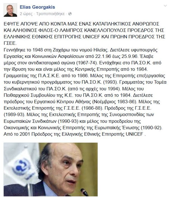 Πέθανε ο Λάμπρος Κανελλόπουλος - εικόνα 2