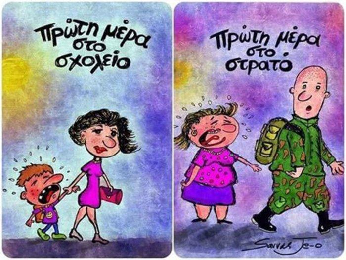 1η μέρα σχολείο VS 1ης μέρας στρατό: Σκίτσο αφιερωμένο στην Ελληνίδα μάνα